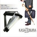 KASATEBURA(傘手ぶら)カバンに付ける傘ホルダー/カ...