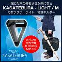 KASATEBURA-LIGHT/M(傘手ぶら・ライト)カバンに取り付ける傘ホルダー かんたんバージョン Mサイズ(カバンの持ちて幅約18cm用)