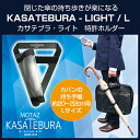KASATEBURA-LIGHT/L(傘手ぶら・ライト)カバンに取り付ける傘ホルダー かんたんバージョン Lサイズ(カバンの持ちて幅約20〜22cm用)