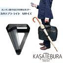 KASATEBURA-LIGHT/M(傘手ぶら・ライト)カバンに取り付ける傘ホルダー かんたんバージ...