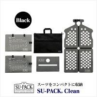 SU-PACKCleanスーパッククリーン[抗菌・消臭]