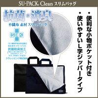 SU-PACKCleanスーパッククリーン[抗菌・消臭]Black