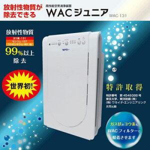 ヨウ素-131・セシウム-137・ストロンチウム-90他、放射性物質を99%以上除去空気清浄機WACジュ...