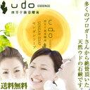 特許取得のウドエッセンスを配合したウド石鹸50g【ウド石けん...