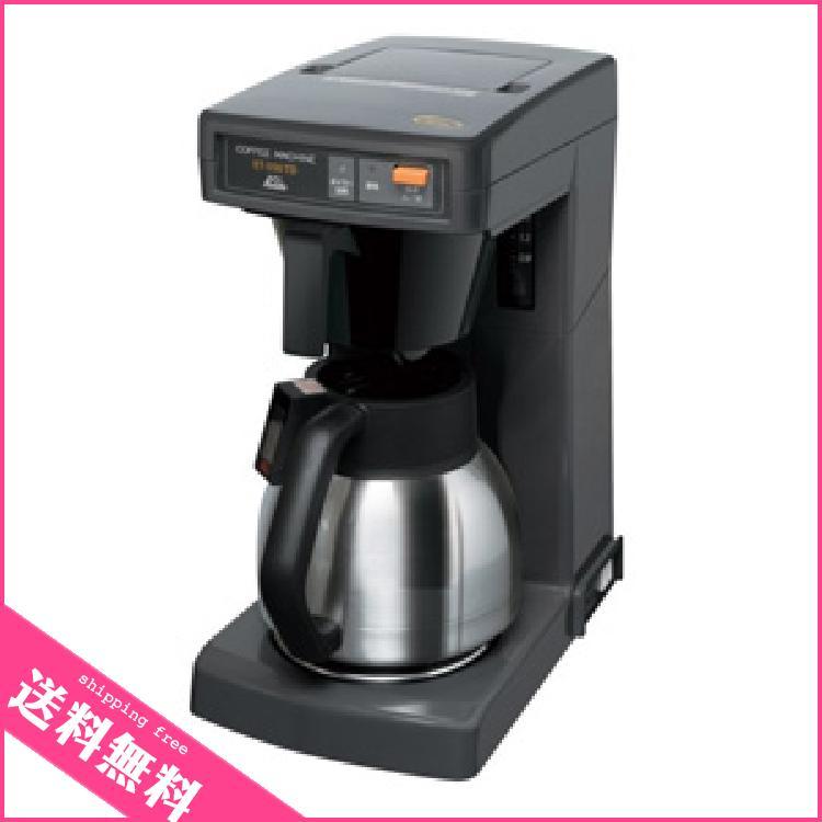 Kalita(カリタ) 業務用コーヒーマシン ET-550TD 62149| 宅配便★まとめ割W:very2