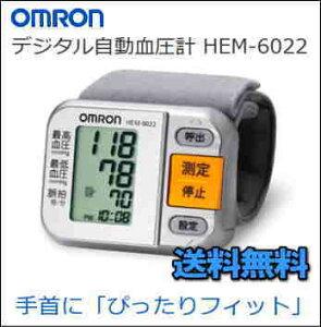 オムロン デジタル自動血圧計 HEM-6022 手首式 OMRON 送料無料【smtb-TK】
