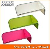 【あす楽】 JosephJoseph リンス&チョップ スモール 全3色 ホワイト600728 ピンク600735 グリーン600711 ジョゼフジョゼフ