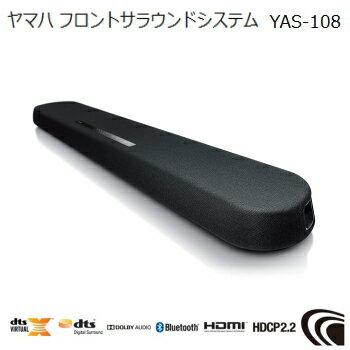 サウンドバー YAMAHA ヤマハ フロントサラウンドシステム YAS-108 送料無料