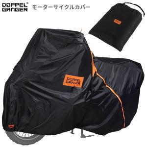 バイクカバー, バイク用  DCC396-BK 3000mm DOPPELGANGER VF