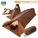 寝袋 シュラフ 暖暖あったか3WAYシュラフ ブラウン 送料...