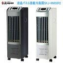 冷風扇 タワー リモコン付 キャスター 液晶パネル SKJ-...