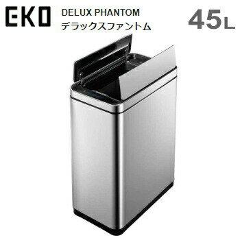 ダストボックス ゴミ箱 EKO デラックスファントム センサービン 45L EK9287MT-45L シルバー DELUX PHANTOM 送料無料