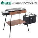 【24時間限定】LOGOS (ロゴス) eco-logosave アイアンウッドグリル/80L 天板・収納バッグ付 81060110