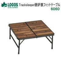 ロゴスアウトドアテーブルLOGOSTracksleeper囲炉裏フィットテーブル606073188008四角形テーブル送料無料