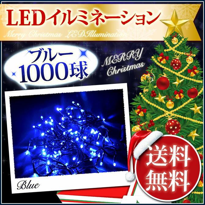 送料無料 LEDイルミネーション 1000球 ブルー 防雨仕様 連結可 メモリー機能付 コントローラー付