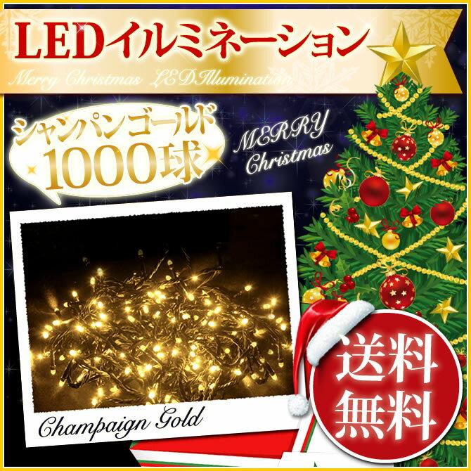 送料無料 LEDイルミネーション 1000球 シャンパンゴールド 防雨仕様 連結可 メモリー機能付 コントローラー付