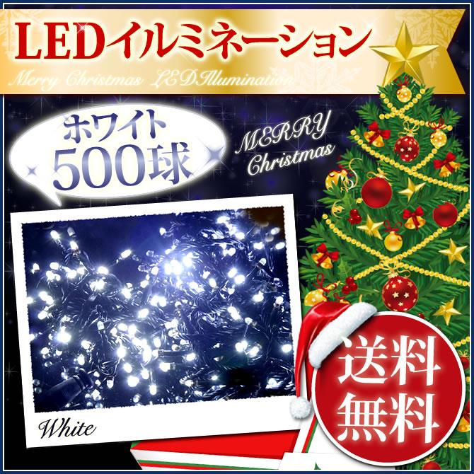 送料無料 LEDイルミネーション 500球 ホワイト 防雨仕様 連結可 メモリー機能付 コントローラー付