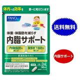内脂サポートファンケル(FANCL) 約30日分 120粒 体脂肪 機能性表示食品 送料無料