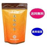 美爽煌茶 (びそうこうちゃ) 1袋 3.5g×33包 ダイエット フレージュ 送料無料