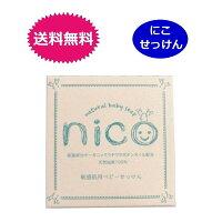 ニコ石鹸 nico石鹸 にこ せっけん 50g 敏感肌 赤ちゃん 送料無料
