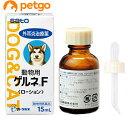【最大1800円OFFクーポン】動物用ゲルネF 犬猫用 15mL(動物用医薬品)【あす楽】