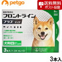 【ネコポス(同梱不可)】犬用フロントラインプラスドッグM 10kg〜20kg 3本(3ピペット)(動 ...
