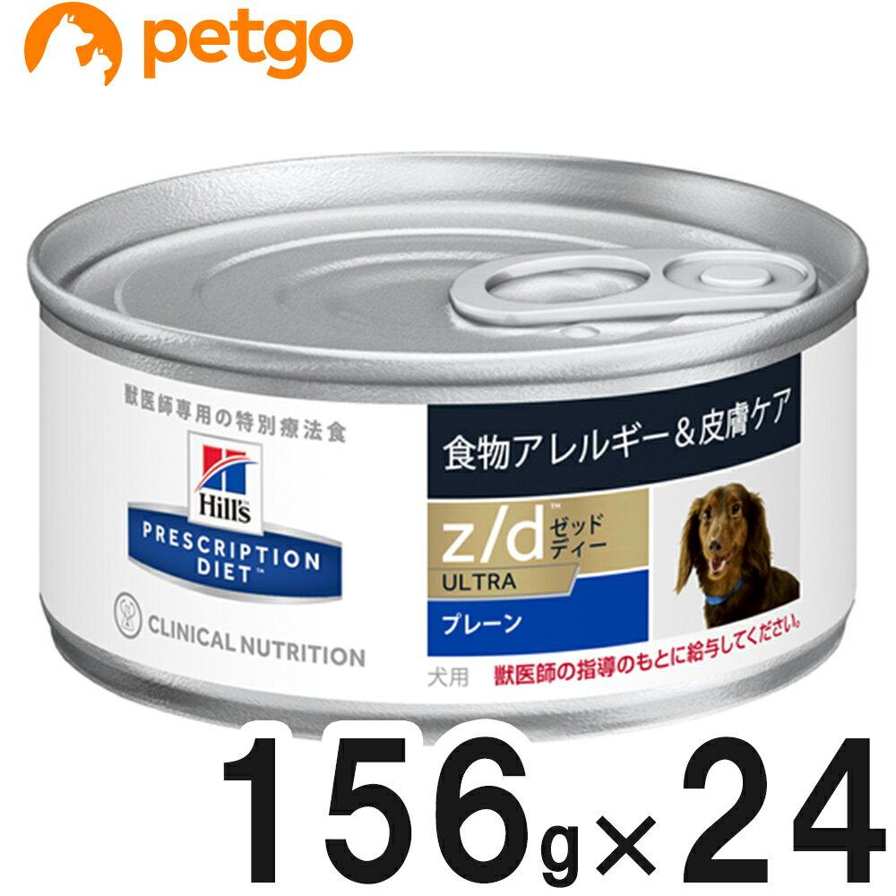 【エントリーでP3倍】ヒルズ 犬用 z/d ultraアレルゲンフリー 缶 156g×24【あす楽】