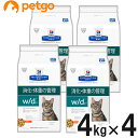 ヒルズ 猫用 w/d 消化・体重の管理 ドライ 4kg×4袋【ケース販売】【あす楽】