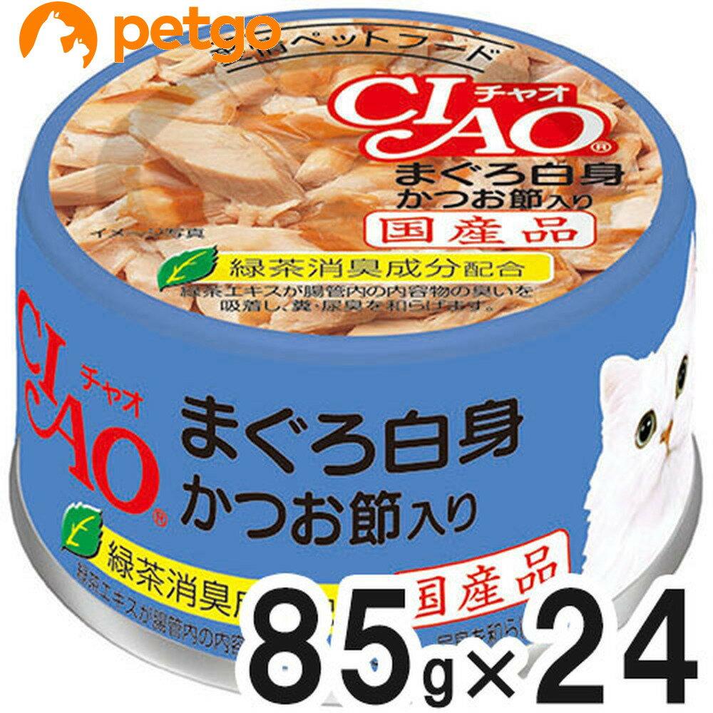 CIAO(チャオ) まぐろ白身 かつお節入り 85g×24缶【まとめ買い】【あす楽】