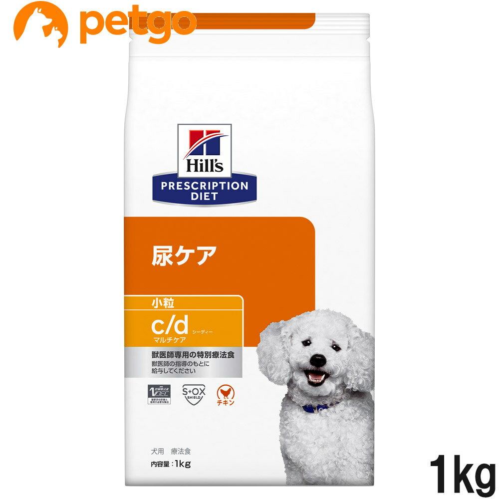 【エントリーでP3倍】ヒルズ 犬用 c/d マルチケア 小粒 ドライ 1kg 【あす楽】