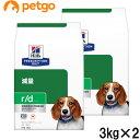 【2袋セット】ヒルズ 犬用 r/d ドライ 3kg【あす楽】
