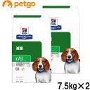 【2袋セット】ヒルズ 犬用 r/d ドライ 7.5kg【あす楽】
