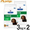 【2袋セット】ヒルズ 犬用 r/d ドライ 小粒 3kg【あす楽】