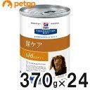 【2ケースセット】ヒルズ 犬用 s/d 缶 370g×12【あす楽】