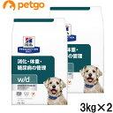 【2袋セット】ヒルズ 犬用 w/d ドライ 3kg【あす楽】