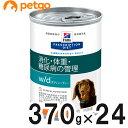 【2ケースセット】ヒルズ 犬用 w/d 缶 370g×12【あす楽】