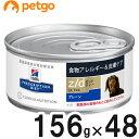 【2ケースセット】ヒルズ 犬用 z/d ultraアレルゲンフリー 缶 156g×24【あす楽】