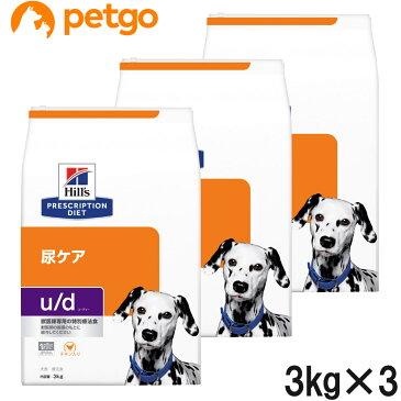 【3袋セット】ヒルズ 犬用 u/d ドライ 3kg【あす楽】