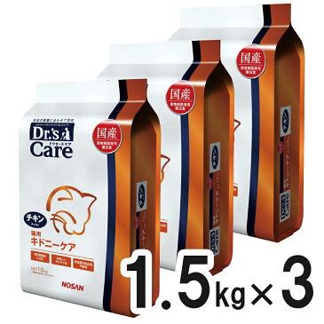 【3袋セット】ドクターズケア 猫用 キドニーケア チキンテイスト 1.5kg【あす楽】