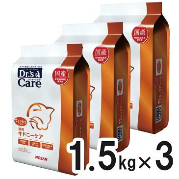 【3袋セット】ドクターズケア 猫用 キドニーケア フィッシュテイスト 1.5kg【あす楽】