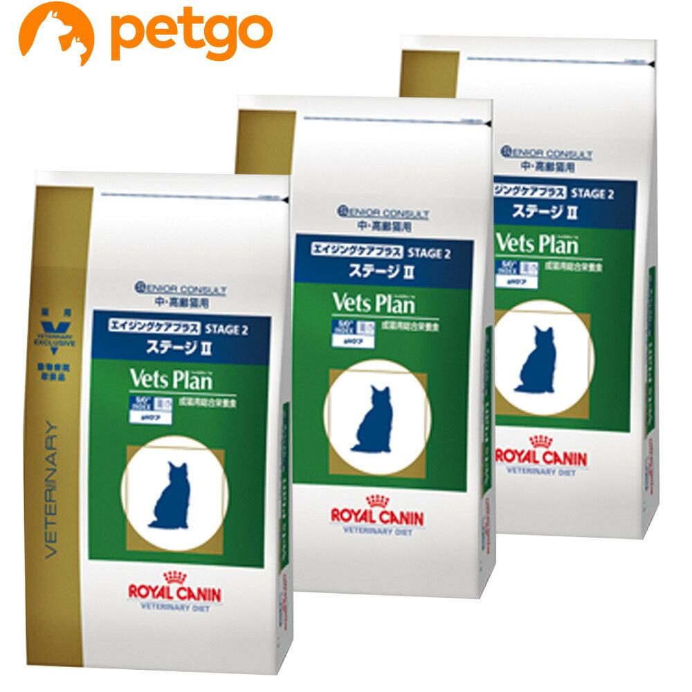 【3袋セット】ロイヤルカナン ベッツプラン 猫用 エイジングケアプラス ステージ2 2kg【あす楽】