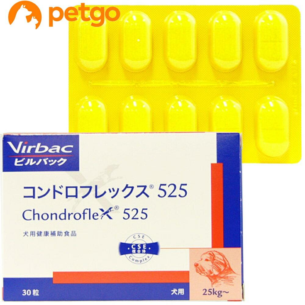 ビルバック コンドロフレックス525 30粒入【送料無料】【】