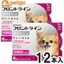 【2箱セット】犬用フロントラインプラスドッグXS 5kg未満 6本(6ピペット)(動物用医薬品)【あ ...