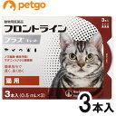 【最大1800円OFFクーポン】猫用フロントラインプラスキャット 3本(3ピペット)(動物用医薬品) ...