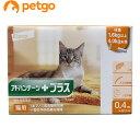 アドバンテージプラス 猫用 0.4mL 1.6〜4kg 3ピペット(動物用医薬品)【あす楽】 その1