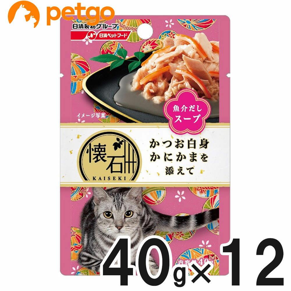懐石レトルト かつお白身 かにかまを添えて 魚介だしスープ 40g×12袋【まとめ買い】【あす楽】