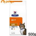 ヒルズ 猫用 s/d 尿ケア ドライ 500g【あす楽】