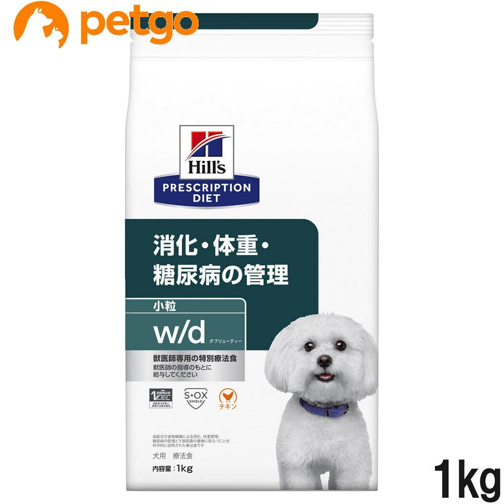 【エントリーでP3倍】ヒルズ 犬用 w/d 消化・体重・糖尿病の管理 ドライ 小粒 1kg【あす楽】