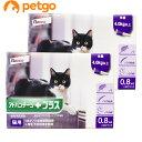 【最大1800円OFFクーポン】【2箱セット】アドバンテージプラス 猫用 0.8mL 4kg以上 3 ...