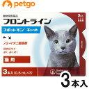 【最大1800円OFFクーポン】猫用フロントライン スポットオンキャット 3本(3ピペット)(動物用 ...